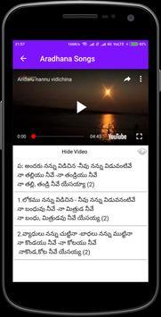Aaradhana Songs (ఆరాధనా పాటలు) screenshot 2