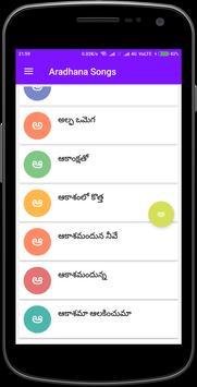 Aaradhana Songs (ఆరాధనా పాటలు) screenshot 4