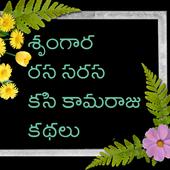 Telugu Sarasam Stories icon