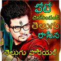 Telugu Name Art : Write Telugu on Photo