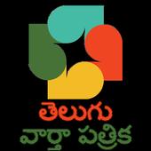 తెలంగాణ , ఆంధ్ర News Updates : Telugu News icon