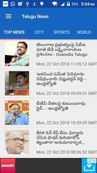 తెలంగాణ , ఆంధ్ర News Updates : Telugu News screenshot 2