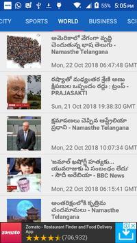తెలంగాణ , ఆంధ్ర News Updates : Telugu News screenshot 3