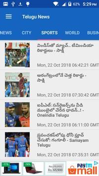 తెలంగాణ , ఆంధ్ర News Updates : Telugu News screenshot 4