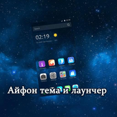 Тема для Айфон icon