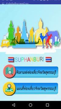 TravelofSuphunburi screenshot 5