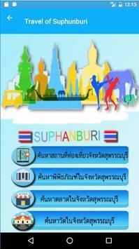 Travel of Suphunburi poster