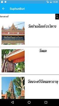 Travel of Suphunburi apk screenshot