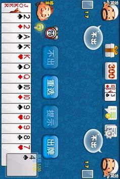 QQ欢乐斗地主(官方正式-通用) apk screenshot