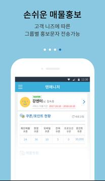 텐매니저(텐네이버모바일) apk screenshot
