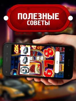 Онлайн слоты для айфона как играют в казино мира