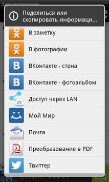 Землетрясения и уведомления apk screenshot