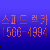 스피드 렉카 icon