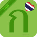 Learn Thai Alphabet Easily - Thai Script - Symbol
