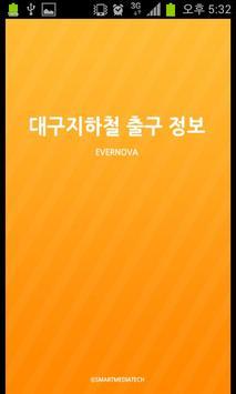 대구지하철 출구 정보 poster