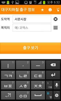 대구지하철 출구 정보 screenshot 1