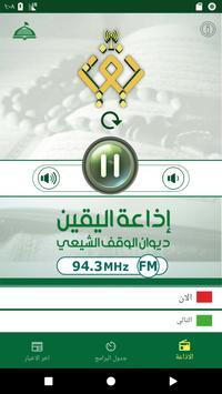 إذاعة اليقين screenshot 1