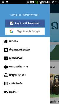 STKC Mobile screenshot 3