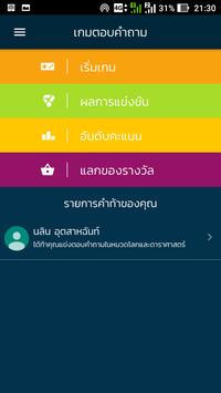 STKC Mobile screenshot 17
