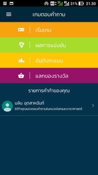 STKC Mobile screenshot 5