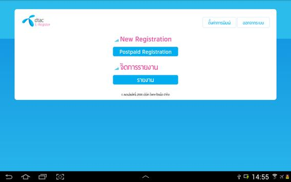 E-Register Internal screenshot 1
