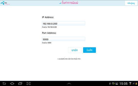 E-Register Internal screenshot 4