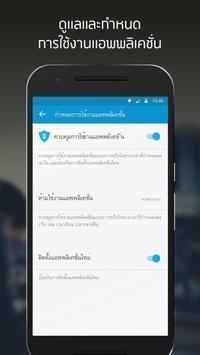 dtac Family Care apk screenshot