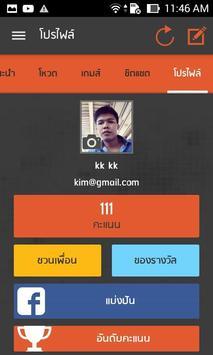 Thai PBS Plus screenshot 4