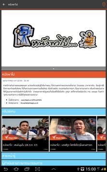 Thai PBS Plus screenshot 6