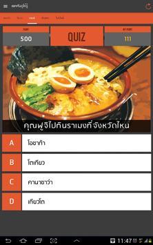 Thai PBS Plus screenshot 8