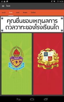 Thai PBS Plus screenshot 13