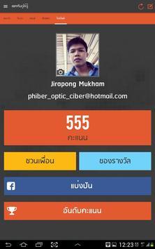 Thai PBS Plus screenshot 10