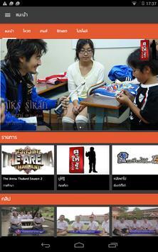 Thai PBS Plus screenshot 11