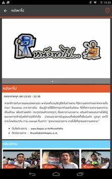 Thai PBS Plus screenshot 12
