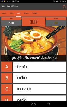 Thai PBS Plus screenshot 14