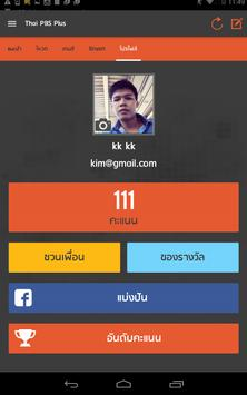 Thai PBS Plus screenshot 16