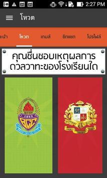 Thai PBS Plus screenshot 1