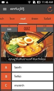 Thai PBS Plus screenshot 2