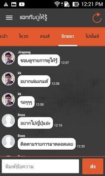 Thai PBS Plus screenshot 3