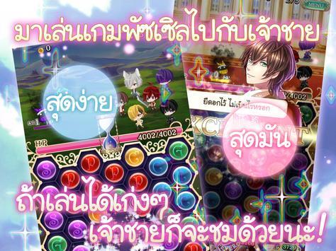 Yume100: ร้อยดวงใจเจ้าชายนิทรา apk screenshot