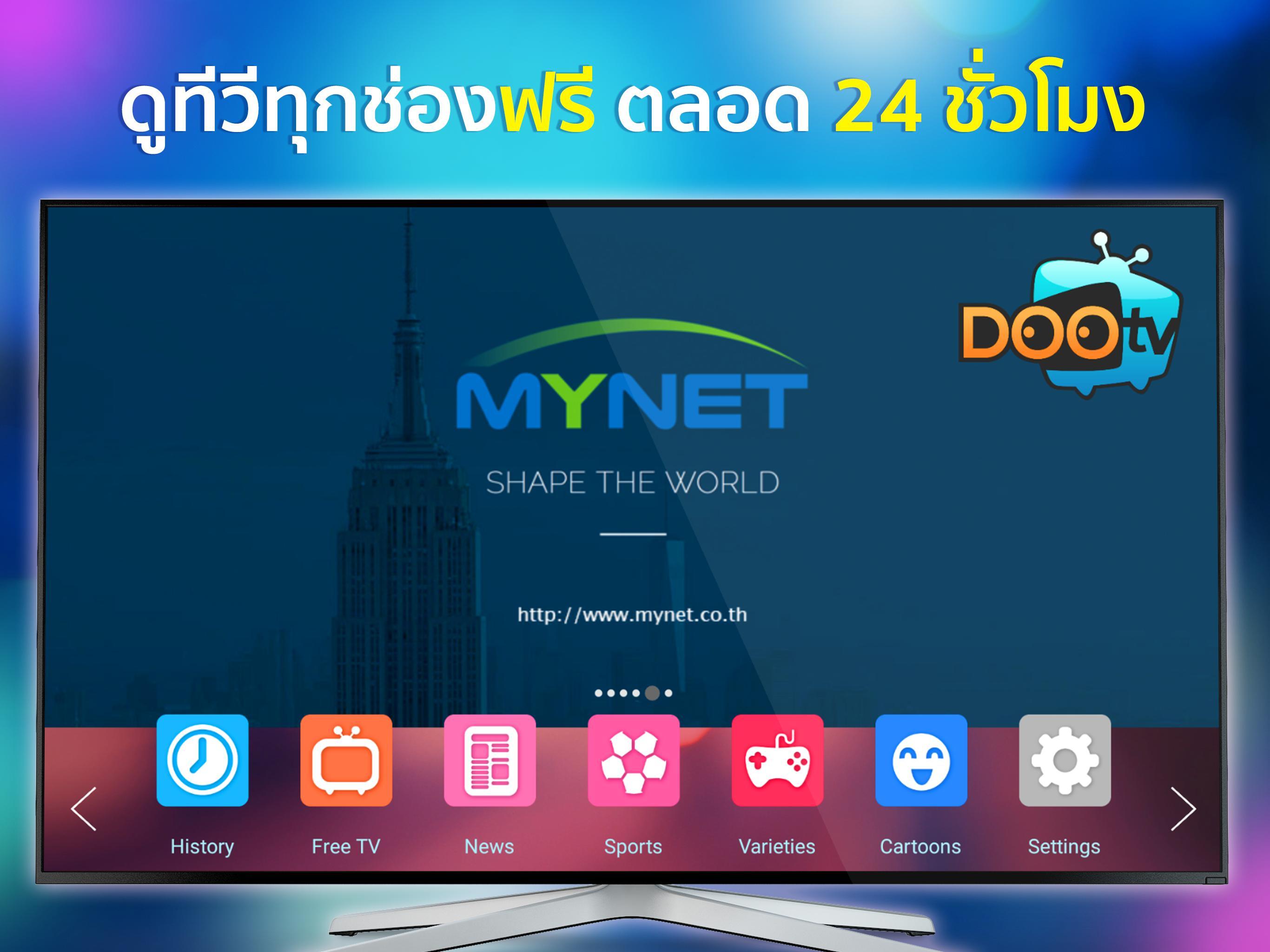 dootv thai online free