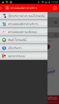 Thailandpost Rate poster
