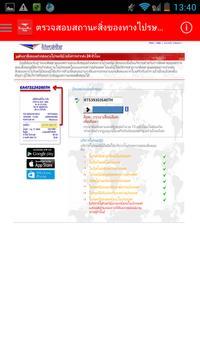 Thailandpost Rate apk screenshot