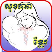 Khmer All Health icon