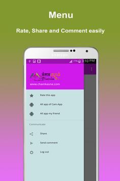 Khmer All Health screenshot 1