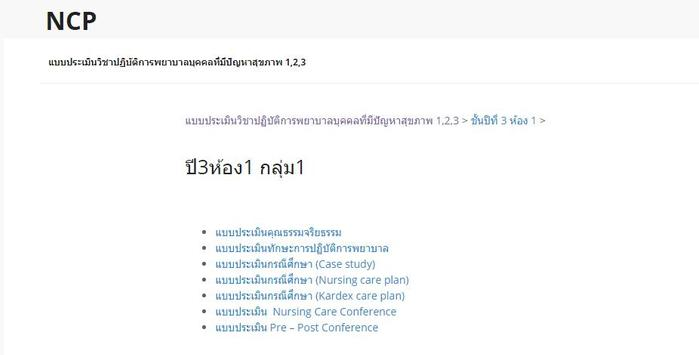 ncp123 screenshot 1