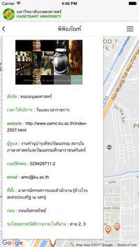 InsideKU apk screenshot