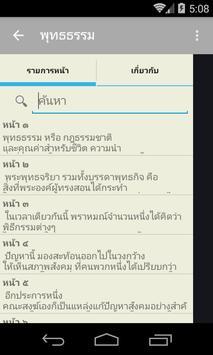 พุทธธรรม скриншот 3