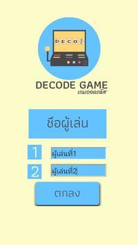 DECODE screenshot 1