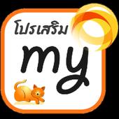 Unliminet my icon